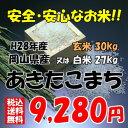 ★送料無料★H28年産 岡山県産 あきたこまち玄米30kg or 白米 27kg