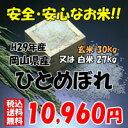 ★送料無料★H29年産 岡山県産 ひとめぼれ 玄米 30kg or 白米 27kg