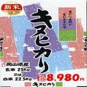 ★送料無料★令和元年産 岡山県産 キヌヒカリ 玄米 25kg or 白米 22.5kg搗きたて米をお届けします!