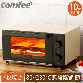 10倍ポイント オーブントースター 4枚焼き 1200W トースター オーブン パン焼き器 パン焼き機 15分タイマー COMFEE' 朝食 食パン ホワイト ブラック 黒 白 おしゃれ シンプル 小型 コンパクト ピザ 無段階温度調節 キッチン家電 調理家電