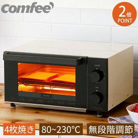 100円クーポン 2倍ポイント オーブントースター 4枚焼き 1200W トースター オーブン パン焼き器 パン焼き機 15分タイマー COMFEE' 朝食 食パン ホワイト ブラック 黒 白 おしゃれ シンプル 小型 コンパクト ピザ 無段階温度調節 キッチン家電 調理家電 CF-AC121