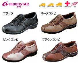 ムーンスター イブ EVE195 4E レディース コンフォートシューズ サイドファスナー 婦人靴 軽量設計 【送料無料】※北海道へは送料がかかります。