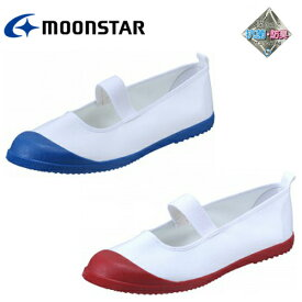 ムーンスター スクールメドレー 上履き 上靴 ブルー・レッド 日本製
