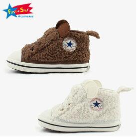 コンバース ベビーオールスター N ボアクマ V−1 ★CONVERSE BABY ALL STAR® N BOAKUMA V-1