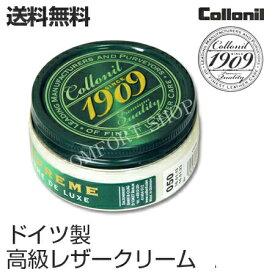 レザークリーム コロニル正規販売店 1909シュプリームクリームデラックス レザーケア用高級クリーム COLLONIL