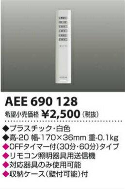 【最大5,000円offクーポン有】KOIZUMI(コイズミ照明)リモコン送信機AEE690128【RM】