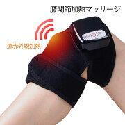 膝関節加熱マッサージ膝関節サポーター膝マッサージ器振動遠赤外線療法温熱療法膝関節痛大腿脛筋肉痛対応