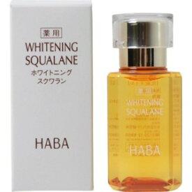 [薬用美白化粧オイル]HABA ハーバー 薬用ホワイトニングスクワラン 30ml【医薬部外品】