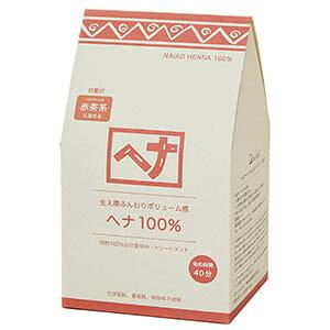 リニューアル ナイアード ヘナ100% (オレンジ〜赤褐色) 400g [お徳用]【条件付送料】