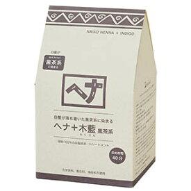 リニューアル ナイアード ヘナ+木藍 (黒茶系) 400g [お徳用]【条件付送料無料】