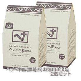 リニューアル ナイアード ヘナ+木藍 (黒茶系) 400g [お徳用]2個セット