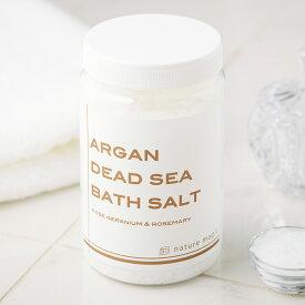 【死海の天然塩にアルガンオイルを配合した100% 天然のミネラル入浴剤】アルガンデッドシーバスソルト