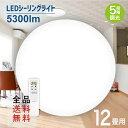 【全品送料無料】LEDシーリングライト シーリングライト 12畳用5段階調光 調光 リモコン リモコン付き LED シーリング…