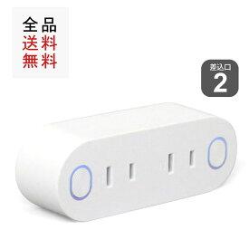 【全品送料無料】スマートWi-Fiプラグ AC2個口 スマートプラグ コンセント 家電操作 Wi-Fi 遠隔操作 2穴 スマートライフ 【 Amazon Echo / GoogleHome 対応】防犯 タイマー機能付 コンセントタイマー(CH-NX-SP203)