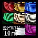 LEDチューブライト 全7色 単色高輝度 MINI LEDチューブライト 10m テープライト 片面発光 LED クリスマス イルミネー…