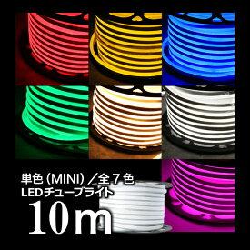 LEDチューブライト 全7色 単色高輝度 MINI LEDチューブライト 10m テープライト 片面発光 LED クリスマス イルミネーション 防水 電飾 庭 ナイトガーデン