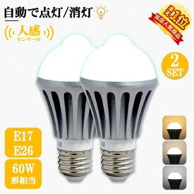 人感センサー ライト センサー E26 人感センサー LED電球 電球 人感センサー 2個セット ライト 電球 LED センサー 自動点灯 人感センサー付きLED電球 E26 E17 60W形相当 センサーライト(CH-NGB2SET)