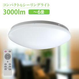 LEDシーリングライト 6畳用 調光 30W シーリングライト6畳 リモコン リモコン付き LED シーリングライト 照明器具 照明 省エネ 節電 スリムタイプ LED照明 ダイニング リビング 寝室 ライト 室内 新居 転居 お祝い 明るい(CH-CL603)