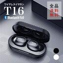 【全品送料無料】 ワイヤレスイヤホン bluetooth5.0 イヤホン ワイヤレス ブルートゥース TWS 両耳 片耳 カナル 高音…