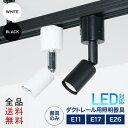 【全品送料無料】ダクトレール用スポットライト器具 E26 E17 E11 LED対応 照明器具 間接照明用器具 照明 配線ダクトレ…