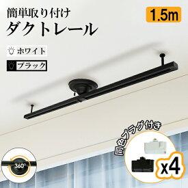 【プラグ4個セット】ダクトレール 1.5m ライティングレール シーリングライト ライティングダクトレール おしゃれ スポットライト ブラック ホワイト インテリア 照明器具 プラグ4個セット(CH-DR-1500-4SIDA)