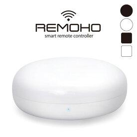 【50%OFF!〜10/28 9:59】REMOHO スマートコントローラー スマートリモコン 遠隔操作 Wi-fi 家電操作 リモホ ホワイト ブラック テレビ 照明 エアコン 学習リモコン ペット(CH-RMO)