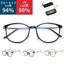 ブルーライトカットメガネ PC眼鏡 PCメガネ パソコンメガネ パソコン眼鏡 PC パソコン 眼鏡 メガネ めがね uvカット …