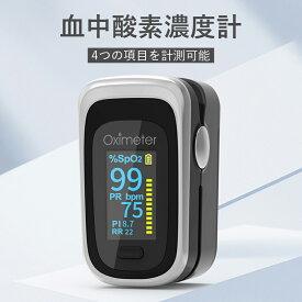 血中酸素濃度計 高精度 日本製センサー 測定器 血中酸素濃度 酸素濃度計 血中酸素測定器 脈拍計 心拍計 介護 ジム 体調管理 日本語使用説明書付