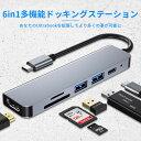 【6in1】USB Type-C ハブ HDMI 4K USB3.0 PD87w対応 SD/microSDカードリーダー 薄型 軽量アルミ合金 USB変換アダプタ…