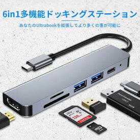 【6in1】USB Type-C ハブ HDMI 4K USB3.0 PD87w対応 SD/microSDカードリーダー 薄型 軽量アルミ合金 USB変換アダプター MacBook ノートパソコン ノートPC surface iPad Air4 Pro2018/2020 Android対応