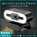 webカメラ ウェブカメラ 2K高画質 LEDライト 美顔機能 ドライバ不要 プラグアンドプレイ PCカメラ 広角 ステレオマイ…