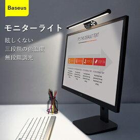 【無段階調光&3種類色温度】モニターライト モニター掛け式ライト Baseus デスクライト PC用 スクリーンバー LEDライト 読書LEDライト 仕事用 明るさ調整可能 無段階調光 目に優しい USB給電式 PC作業 寝室 卓上に対応