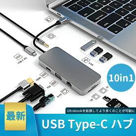 【10in1】USB Type-C ハブ HDMI 4K USB3.0 PD100w VGA LAN対応 SD/microSDカードリーダー 軽量アルミ合金 USB変換アダプター MacBook ノートパソコン ノートPC surface iPad Air4 Pro2018/2020 Android対応