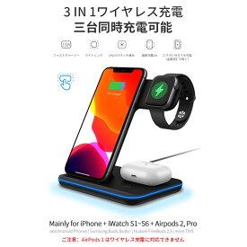 ワイヤレス充電器 3in1 15W 充電スタンド Qi急速充電 Airpods 2/AirPodsPro/AppleWatch 6/5/4/3/2/1/SE,iPhone 12/12pro/12mini/12ProMax/11/11Pro/X/XS/XR/XSMax/11ProMax/8/8Plus/Samsung Galaxy/HUAWEI用充電器 置くだけで充電 マルチ安全保護機能付き LEDライト付き