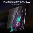 iPad 10.5 Air3(2019)/Pro10.5/10.2インチ(第七世代)/iPad Pro 11インチ対応 ガラスフイルム 透明 強化ガラス 液晶保…