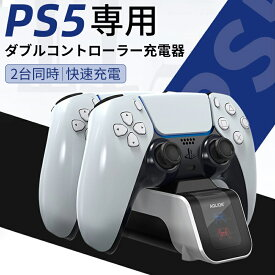 【2台同時充電】PS5 コントローラー充電器 USB給電式 充電スタンド ソニー プレイステーション5 PlayStation5 コントローラー対応 クリスマスギフト