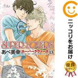 【予約商品】SUPER LOVERS 全巻セット(1-13巻セット・以下続巻)あべ美幸