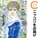 【中古】ポーの一族 〜春の夢〜 単品(1) 萩尾望都