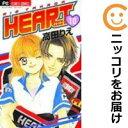 【中古】HEART (全10巻セット・完結) 高田りえ【定番E全巻セット・6/6ADD】【あす楽対応】