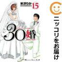 【中古】30婚 miso−com (全15巻セット・完結) 米沢りか【定番D全巻セット・7/28ADD】【あす楽対応】
