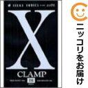 【中古】X−エックス− (全18巻セット・以下続巻) CLAMP【定番C全巻セット・6/19ADD】【あす楽対応】