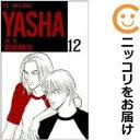 【中古】YASHA−夜叉− (全12巻セット・完結) 吉田秋生【定番E全巻セット・8/10ADD】【あす楽対応】