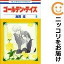 【中古】ゴールデン・デイズ 全巻セット(全8巻セット・完結) 高尾滋【あす楽対応】