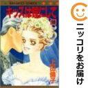 【中古】キッスは瞳にして 全巻セット(全10巻セット・完結) 上田倫子【あす楽対応】