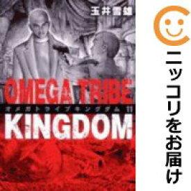 【中古】オメガトライブキングダム 全巻セット(全11巻セット・完結) 玉井雪雄【あす楽対応】