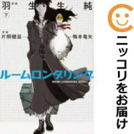 【中古】ルームロンダリング 全巻セット(全2巻セット・完結) 羽生生純