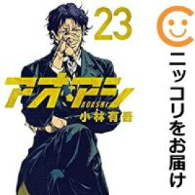 【予約商品】アオアシ 全巻セット(1-23巻セット・以下続巻)小林有吾