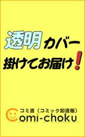 【中古】完全復刻版 タイガーマスク 全巻セット(全14巻セット・完結) 辻なおき【あす楽対応】