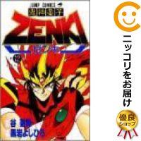 【中古】鬼神童子ZENKI (全12巻セット・完結) 黒岩よしひろ【定番E全巻セット・1/16ADD】【あす楽対応】
