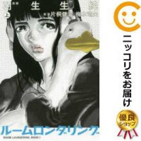 【中古】ルームロンダリング 単品(1) 羽生生純